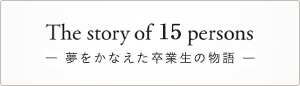 The story of 15 persons